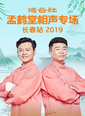 德云社孟鹤堂相声专场长春站2019