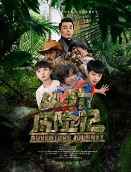 丛林历险记2019