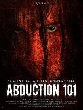 绑架101