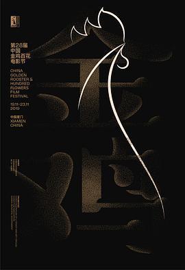 第28届中国金鸡百花电影节颁奖典礼