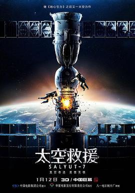 太空救援(普通话)