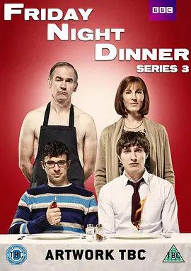 星期五晚餐第三季