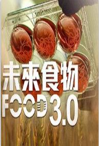 未来食物3.0