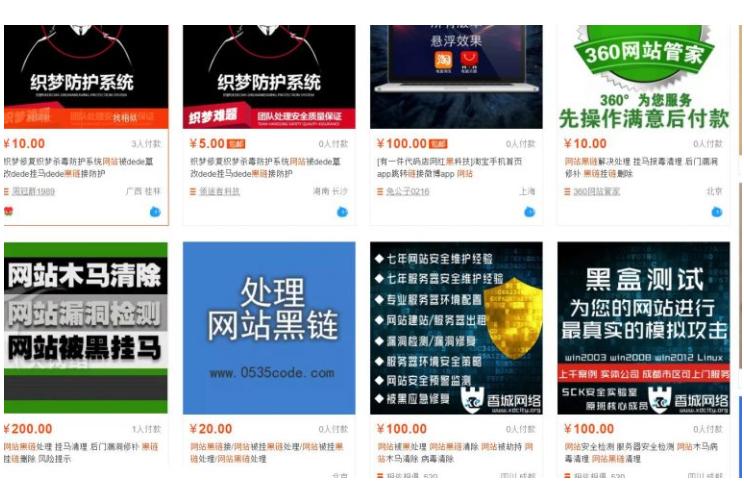 什么是网站黑链?黑链交易买卖是什么?的图片 第3张