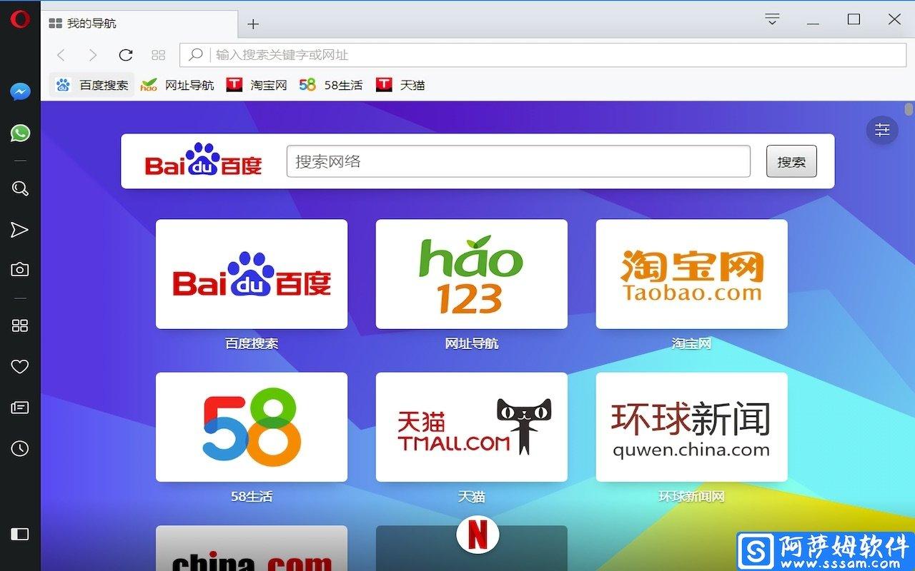 Opera v62.0.3331.99 功能强大跨平台的欧朋浏览器