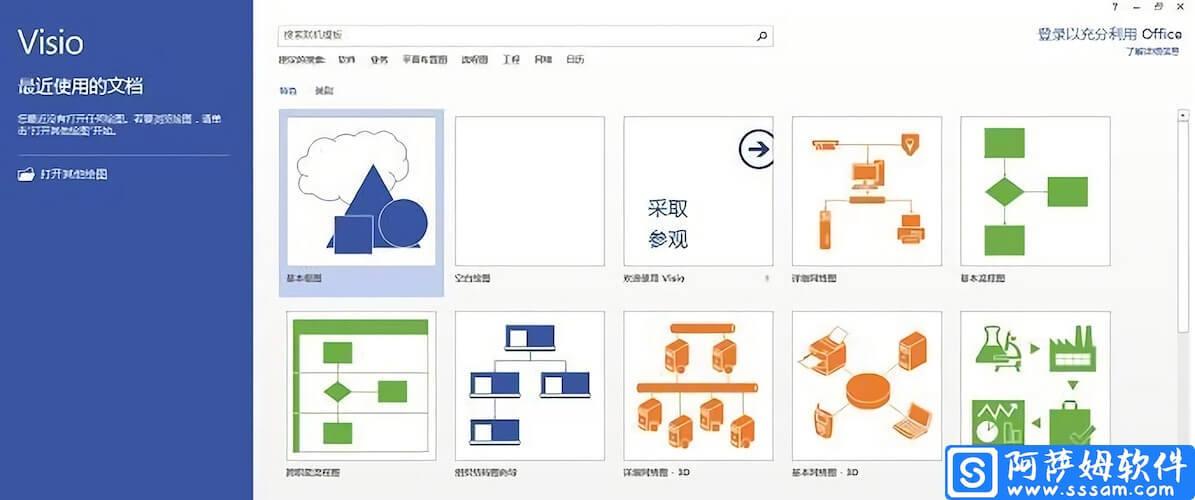 Visio 2010 功能强大的流程图软件简体中文版