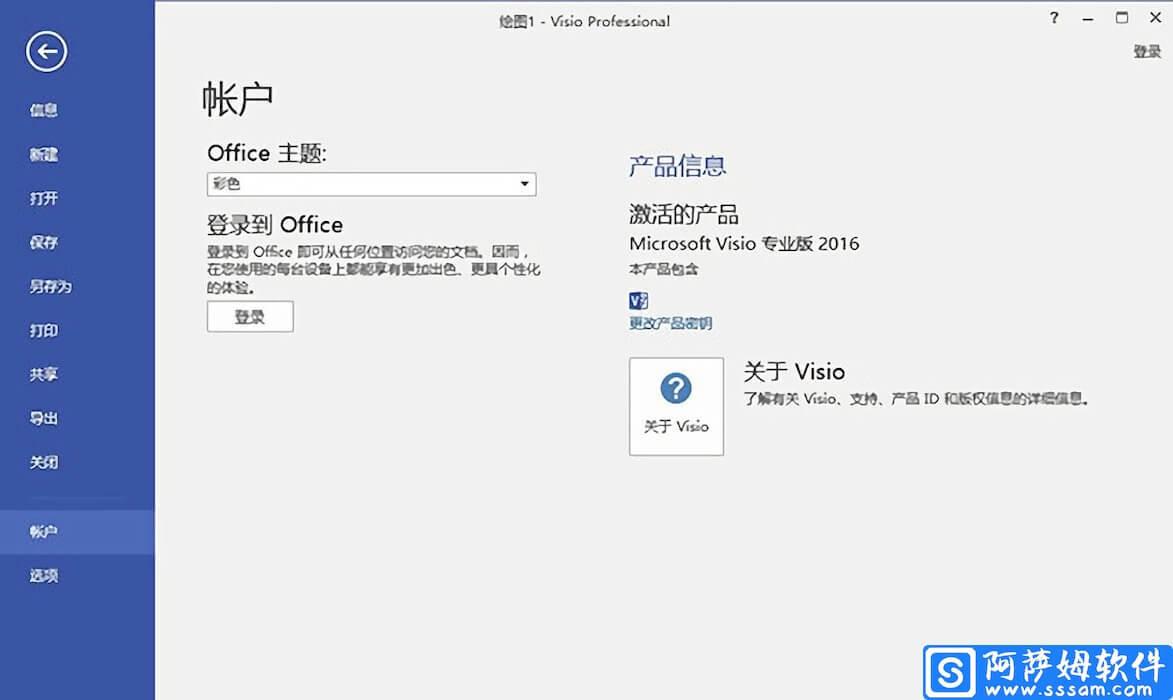 Visio 2016 功能强大的流程图软件简体中文版