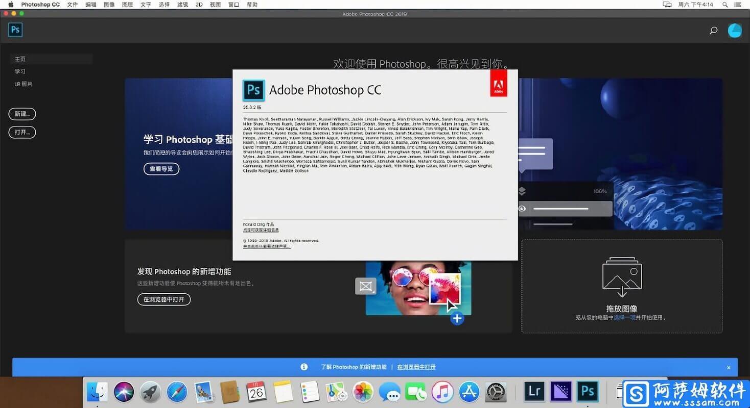 Adobe Photoshop for Mac 2019 v20.0.7 中文直装特别版