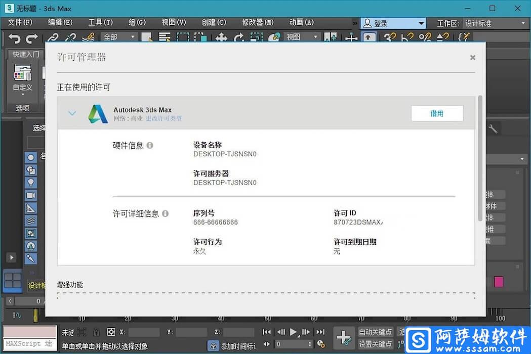 3dsMax 2020 官方简体中文正式版及注册机