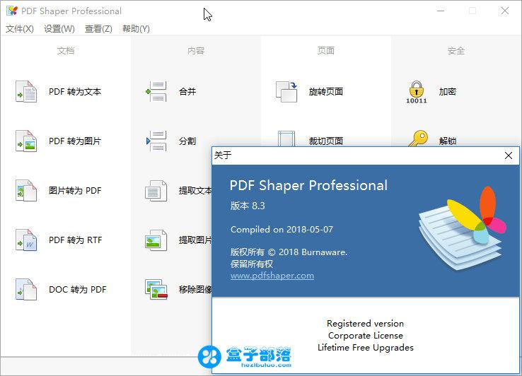 PDF Shaper Pro v9.3.0 功能强大的 PDF 阅读编辑工具