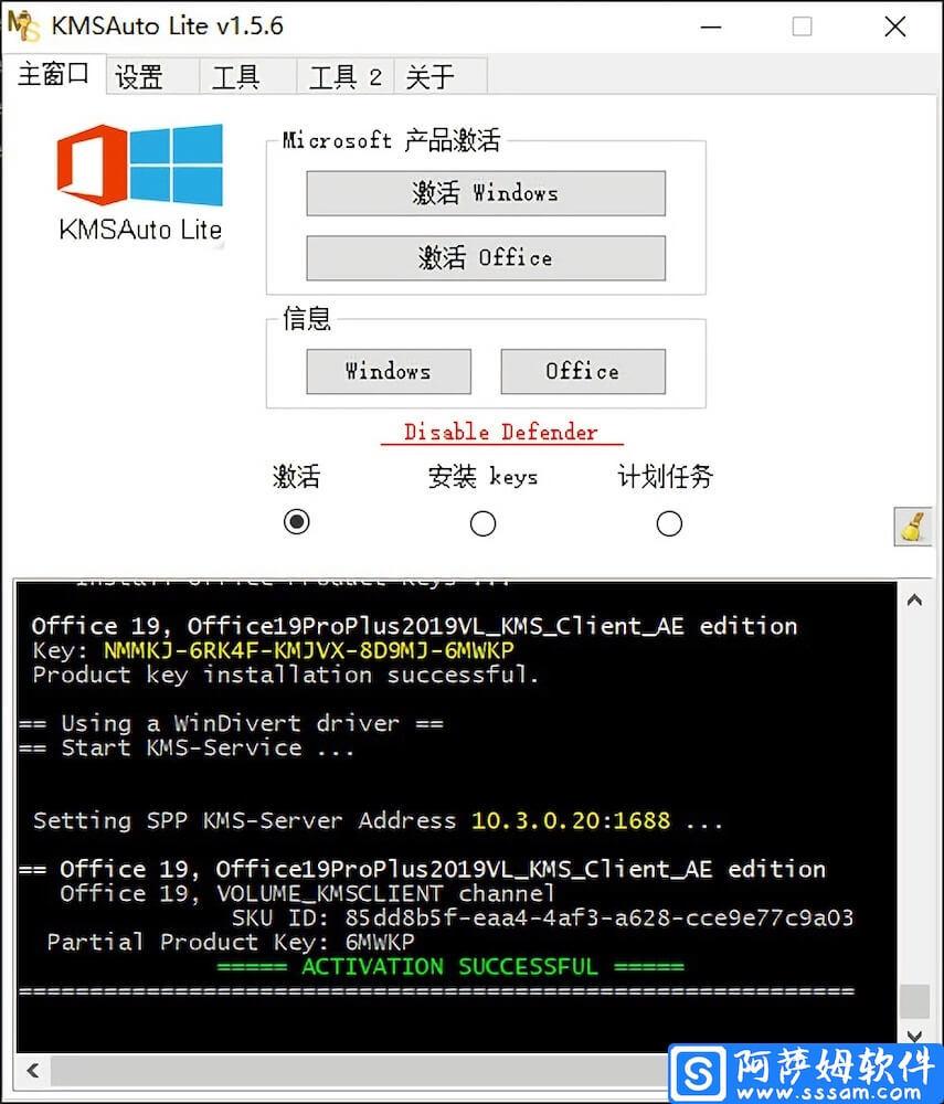 KMSAuto Lite v1.5.6 系统及办公软件Office激活工具简体中文版