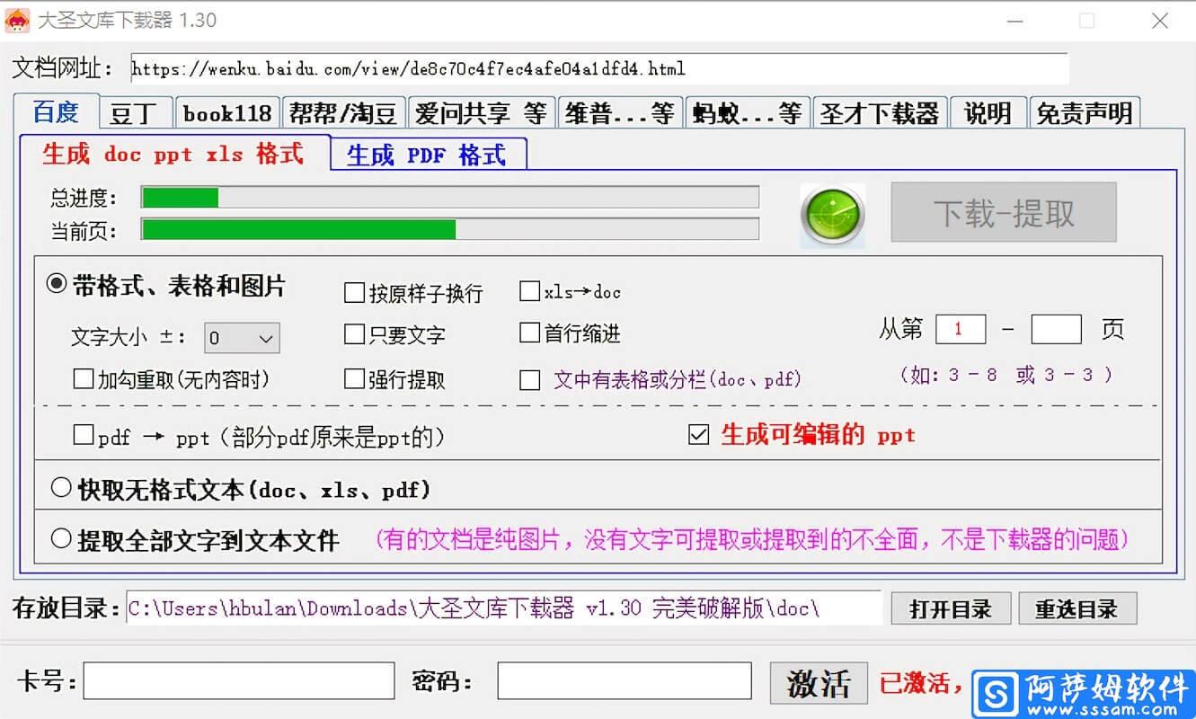 大圣文库下载器 v1.30 完美免费破解版