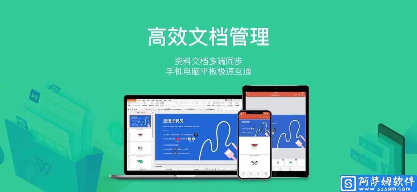 WPS Office v12.1.1 完全免费的手机移动办公软件中文版