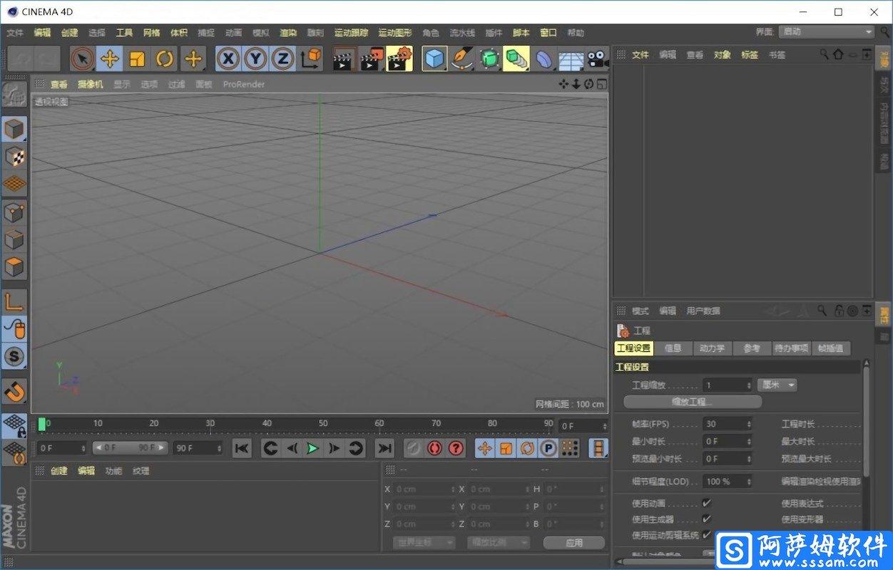 Cinema 4D R15 专业的三维图像设计工具免费版