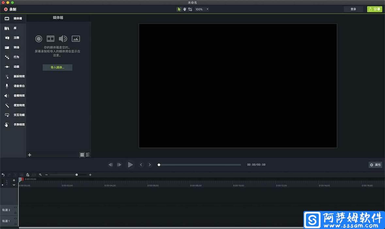 Camtasia for Mac 2018.0.5 屏幕录像中文特别版