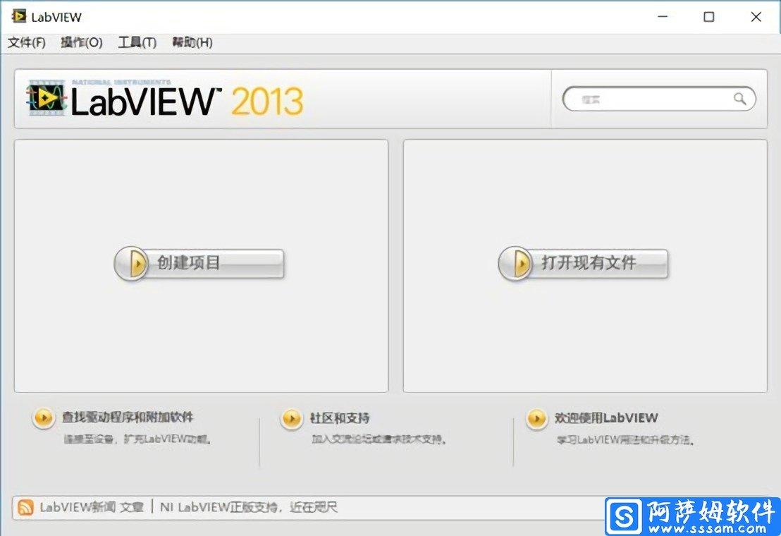 LabVIEW 2013 图形化程序编辑环境免费版