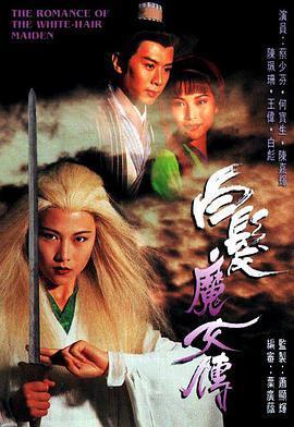 白发魔女传1995