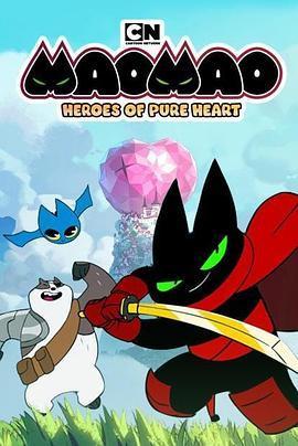 猫猫-纯心之谷的英雄们/纯心英雄第一季