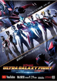 奧特銀河格斗:新世代英雄日語版