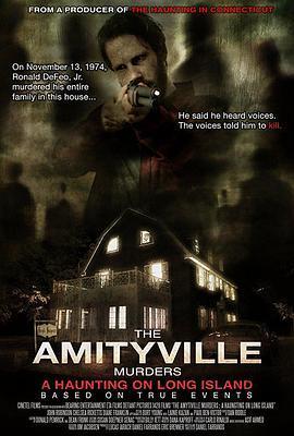 阿米蒂維爾謀殺案
