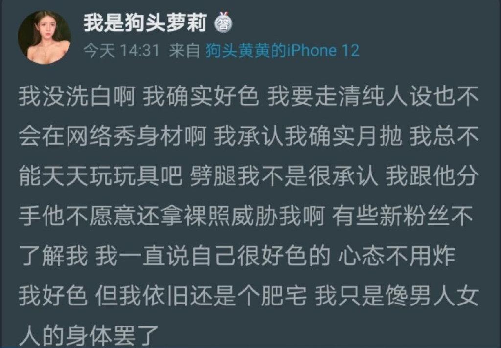 """吃瓜群众:抖音网红""""狗头萝莉""""推特黑料事件插图15"""