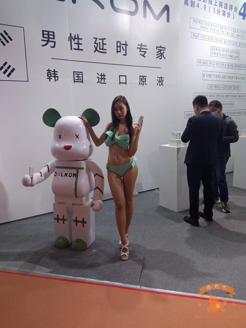 4月16日上海成人展参观  上海成人展 第26张