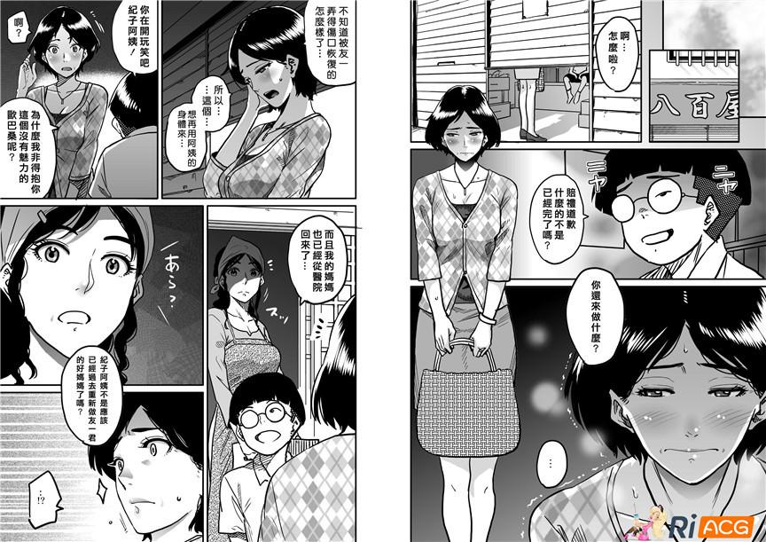 母亲与儿子 漫画打包下载第[04期][40本][中文][度盘]
