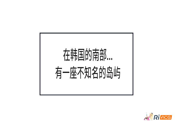 [韩漫]炼狱鬼岛[1-44话][完结][度盘]