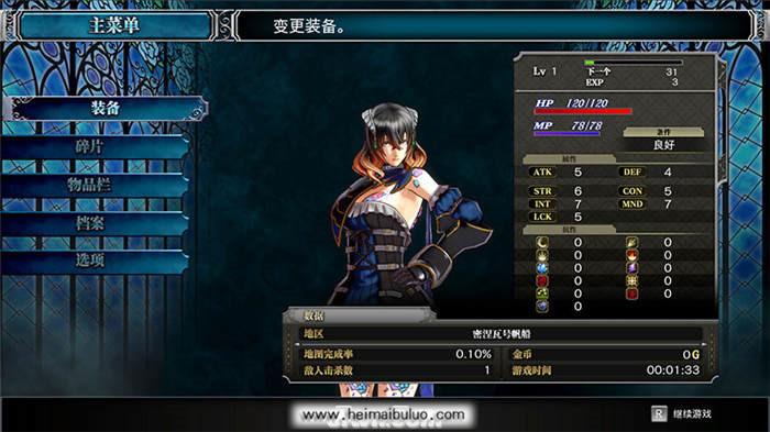 血污欧版中文(1.03+DLC)整合版