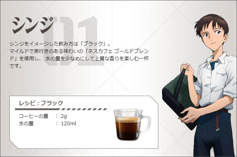 新世纪福音战士 雀巢 胶囊咖啡机sub7