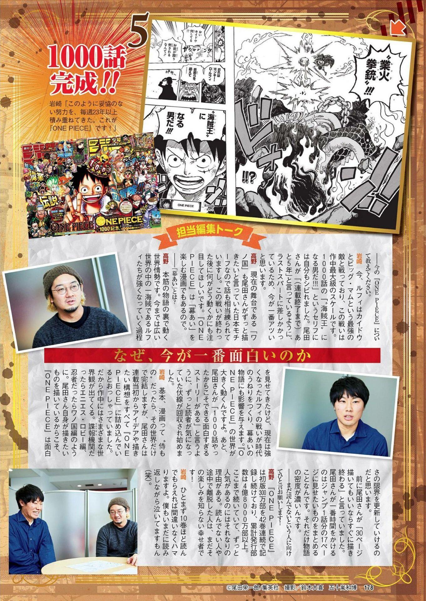 海贼王1000回连载 众妹纪念COS特辑-Weekly Playboy2021年第十期 动漫漫画 第31张