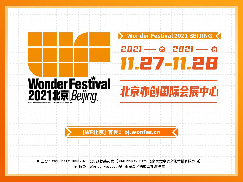 WF北京 Wonder Festival