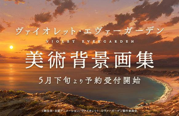 紫罗兰永恒花园 京阿尼 美术背景画集