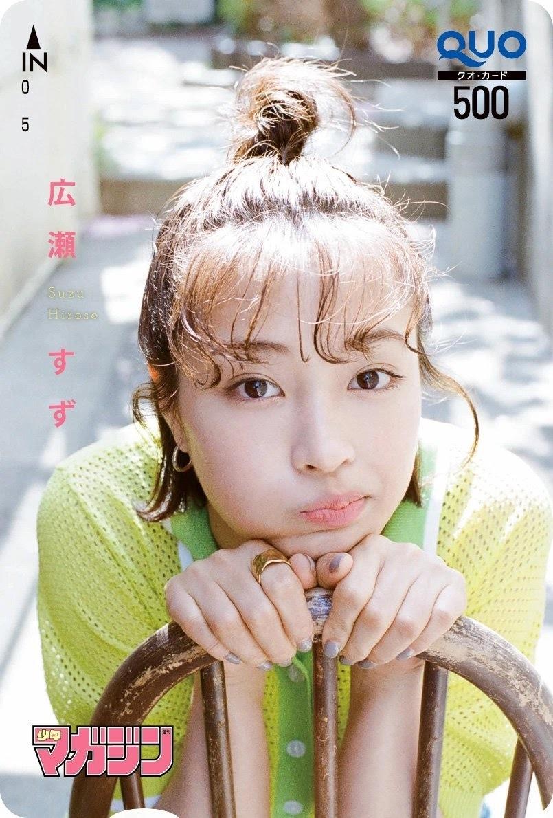 少年Magazine 广濑丝丝 广濑铃b03
