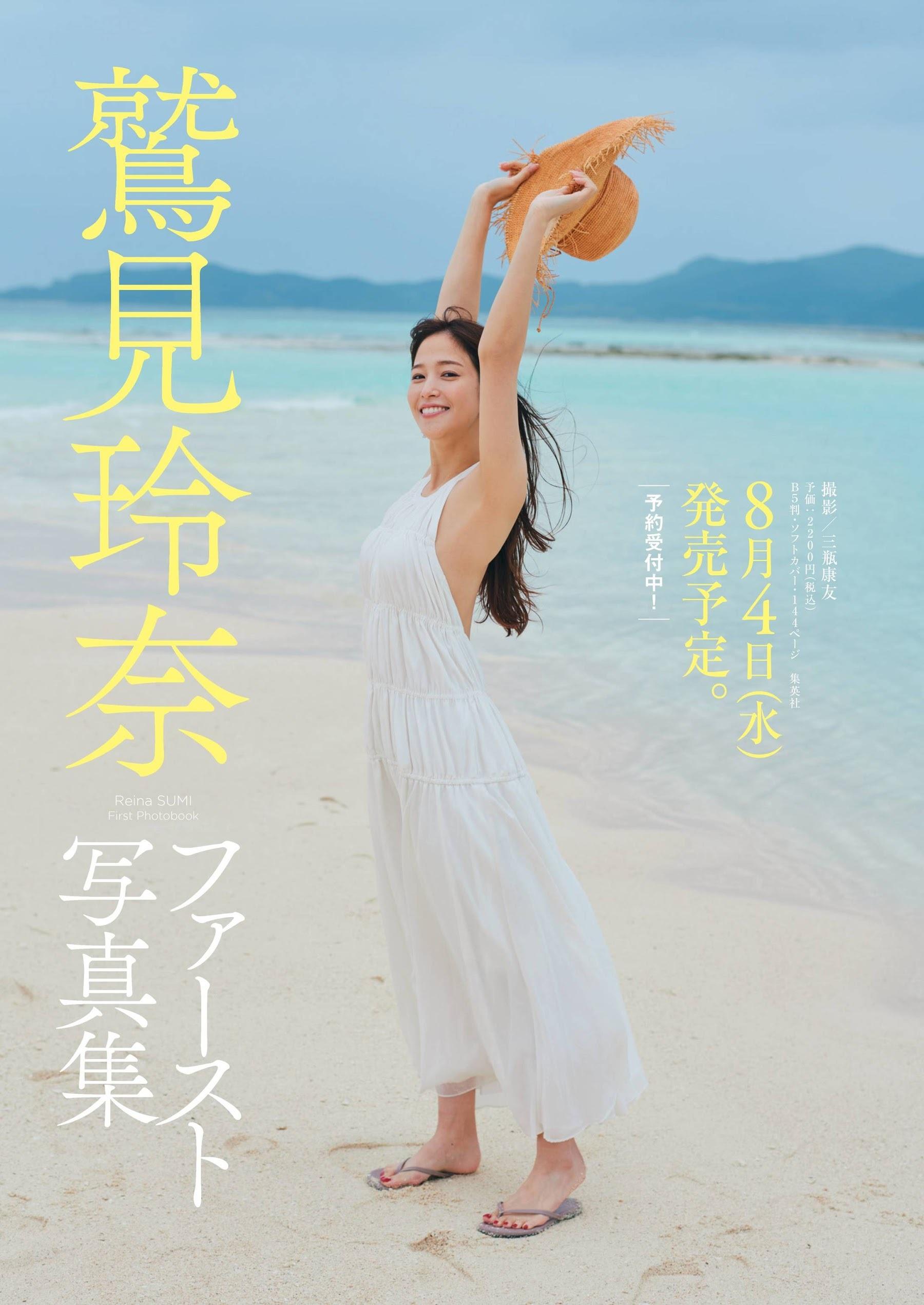 松本真理香 樱井音乃 羽柴なつみ-Weekly Playboy 2021第23期 高清套图 第80张