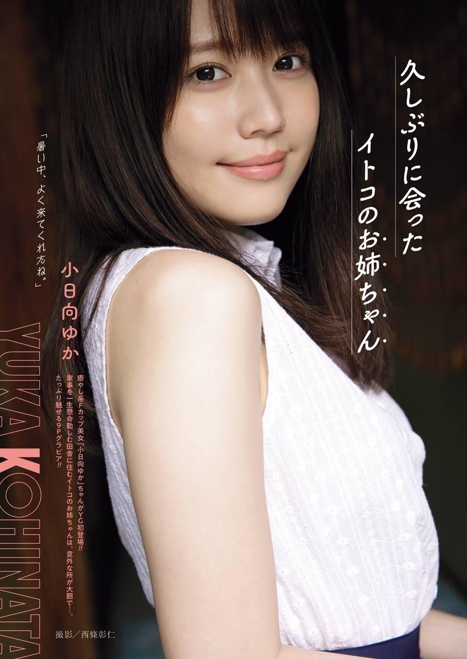 小日向ゆか enako 根本凪 小鳩りあ-《Young Gangan》2021年第十六期 高清套图 第22张