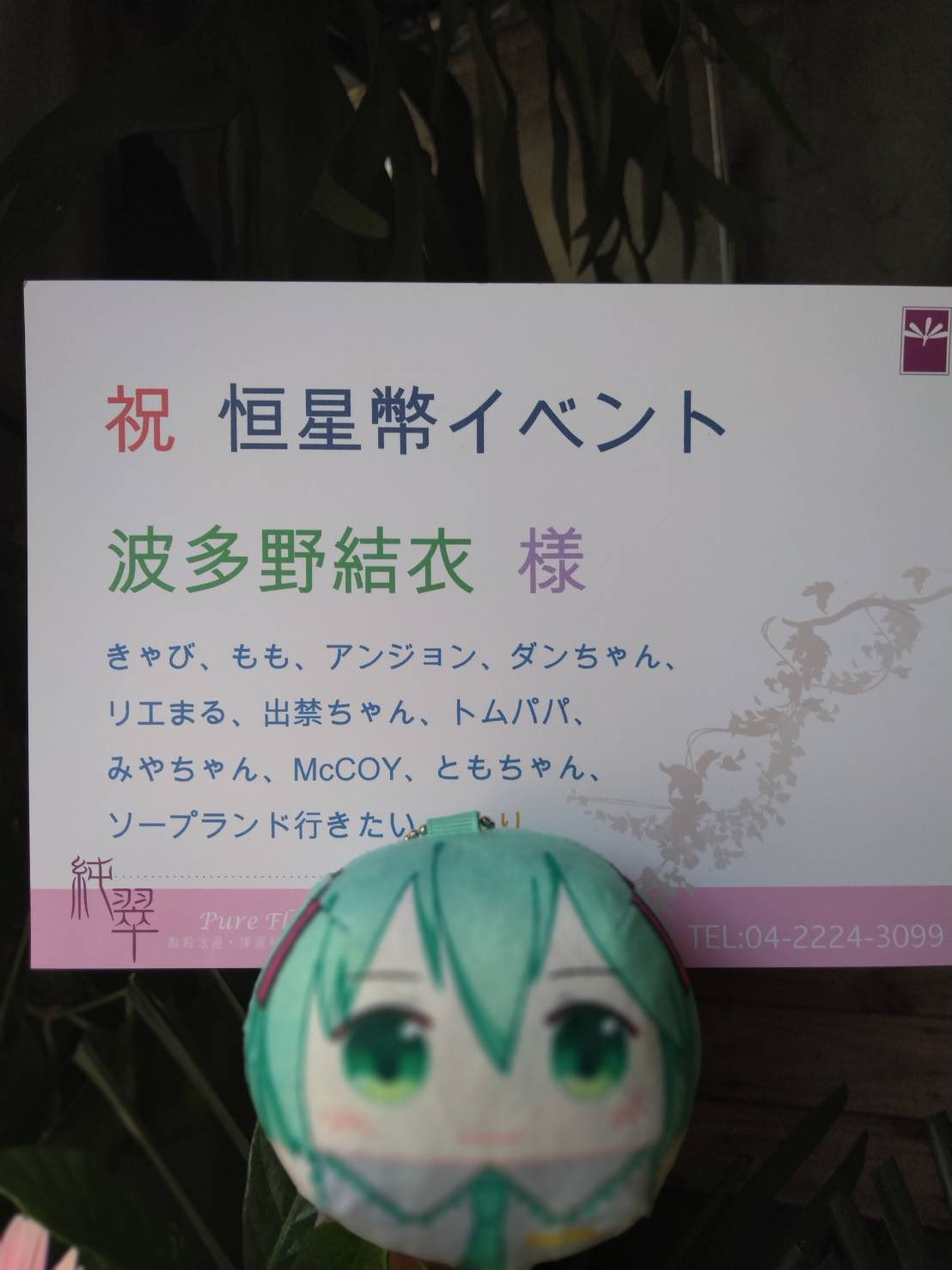 hatano_yui 1187987151658467329_p1