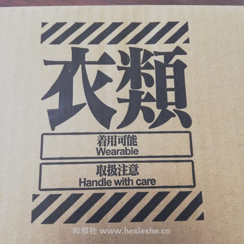 Evangelion EVA 优衣库 EVA风格纸箱kazuko_01 1249145836208107522_p0