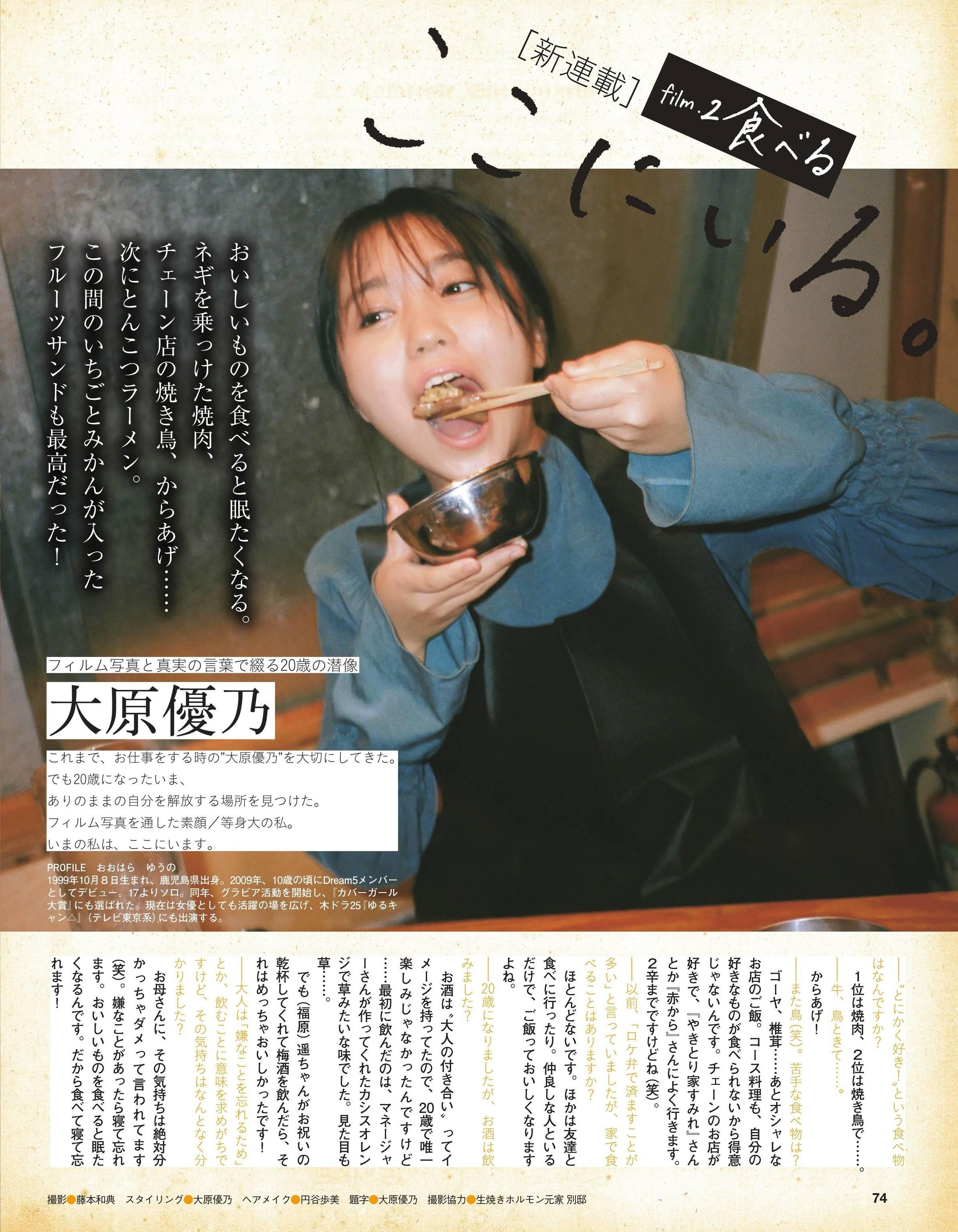 01-Yuno Ohara (14)