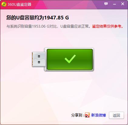 玩客云 2T优盘 翻车 扩容盘