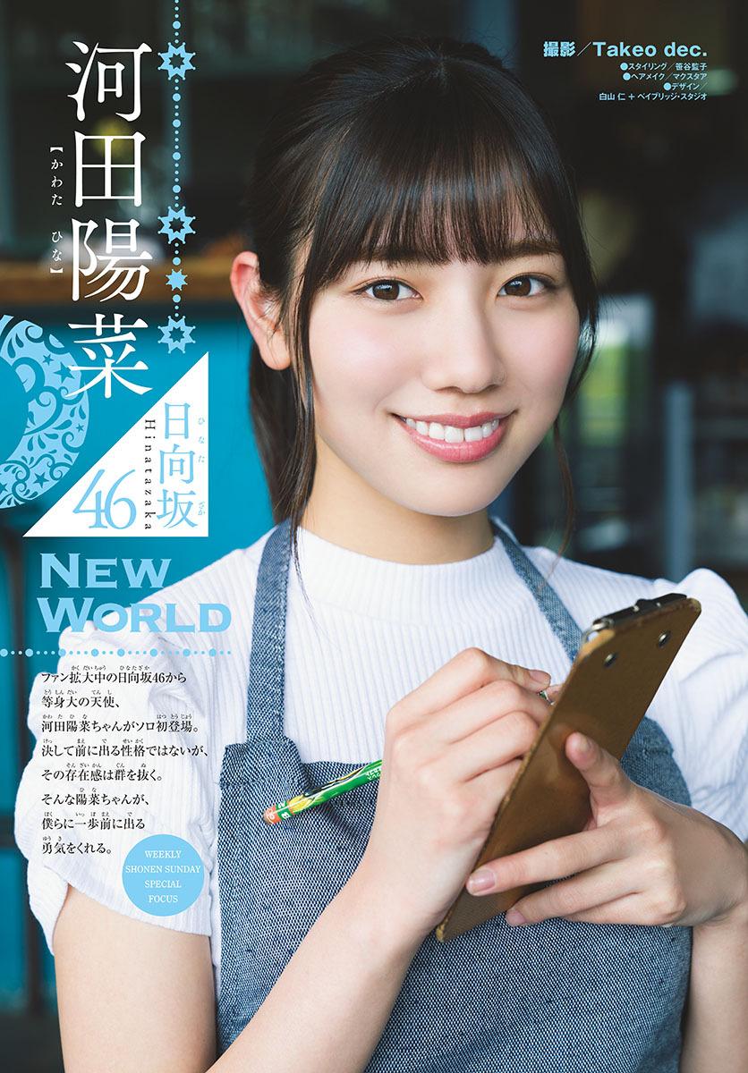 2020年樱花妹@河田阳菜最新周刊少年Sunday-第5张图片- www.coserba.com整理发布