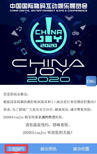 ChinaJoy 预约票