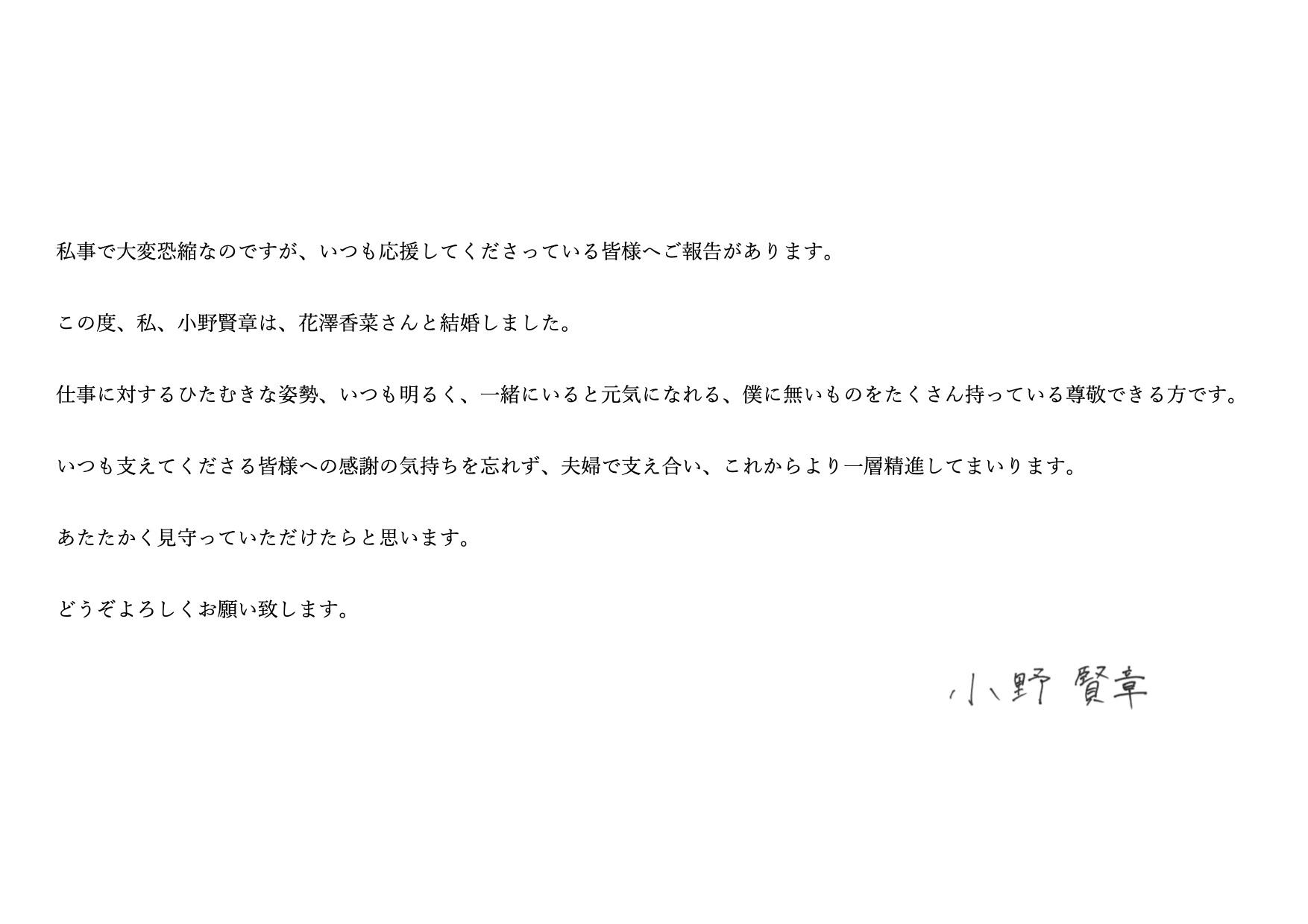 小野贤章结婚声明