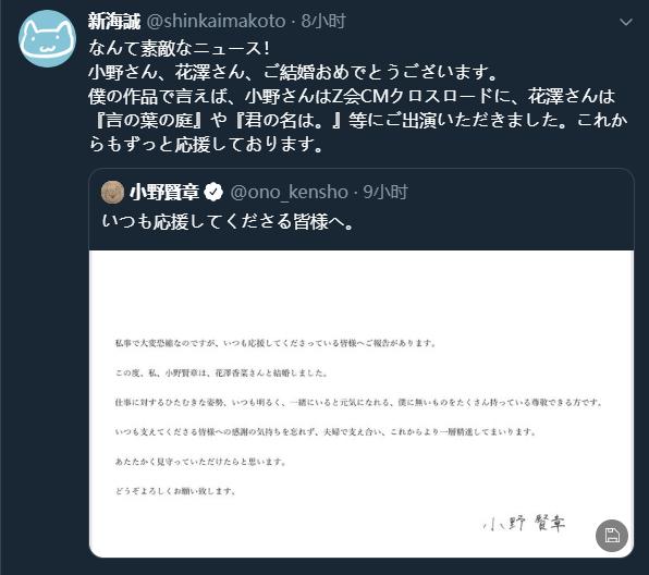 新海诚监督祝贺