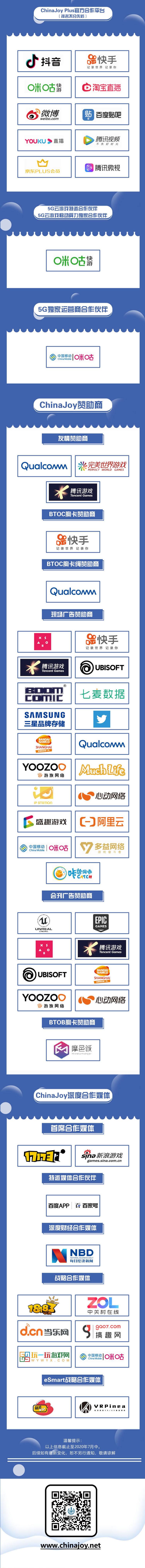 2020年第十八届ChinaJoy展前预览