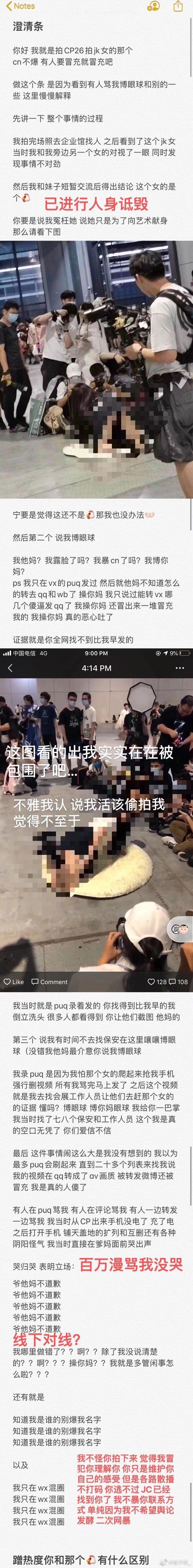 CP26JK 偷拍 网络暴力 报警