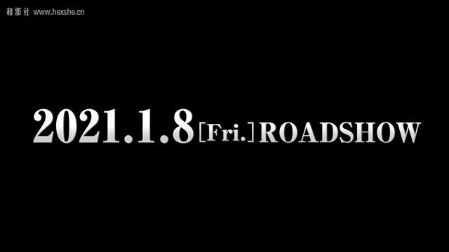 银魂 The Final_和邪社02