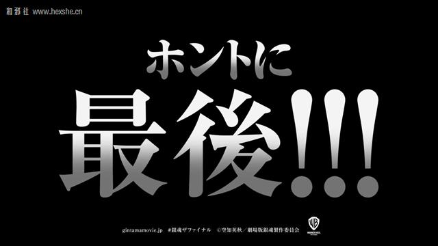 银魂 The Final_和邪社01