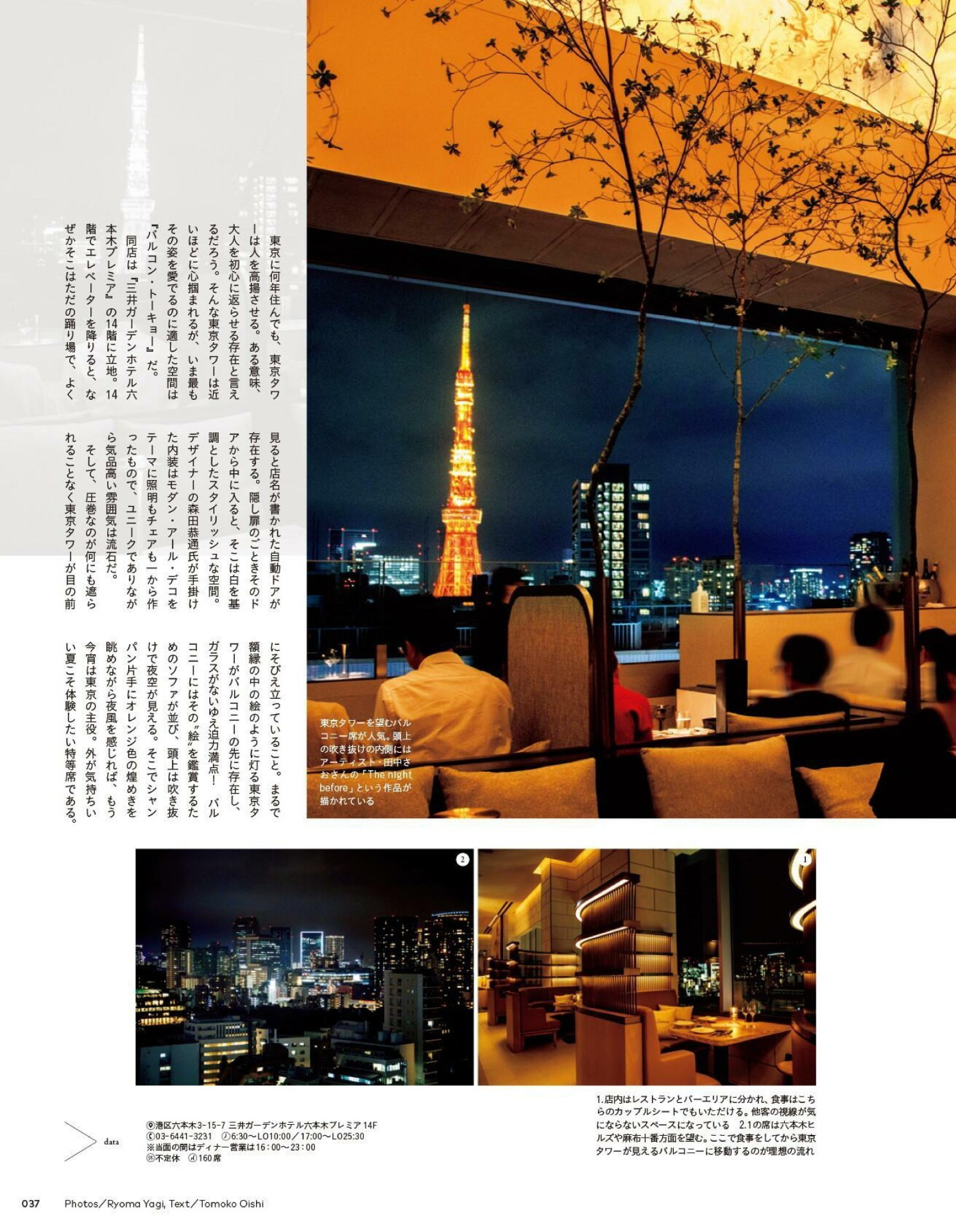 Tokyo Calendar 2020-09_imgs-0037
