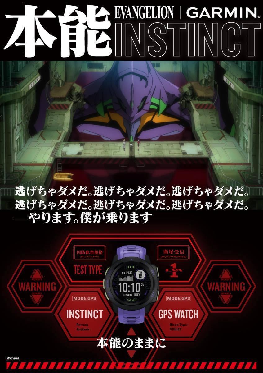 Evangelion_Garmin_和邪社14